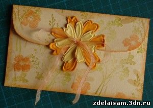 Як зробити конверт своими руками из